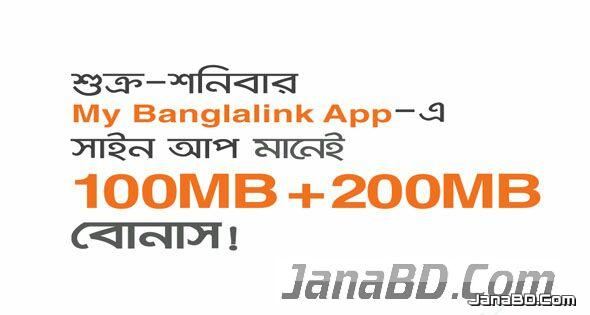 Banglalink 300 MB Free Internet Offer 2017