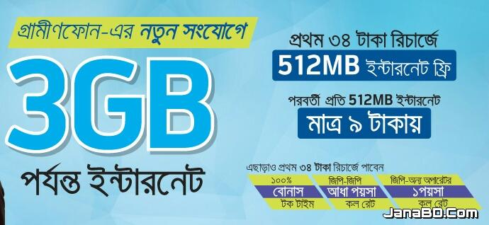 Grameenphone New Connection Offer 3GB Free