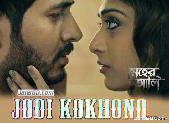 Jodi Kokhono Lyrics | Meher Aali (2017) | Hiran Chatterjee & Amrita Chatterjee