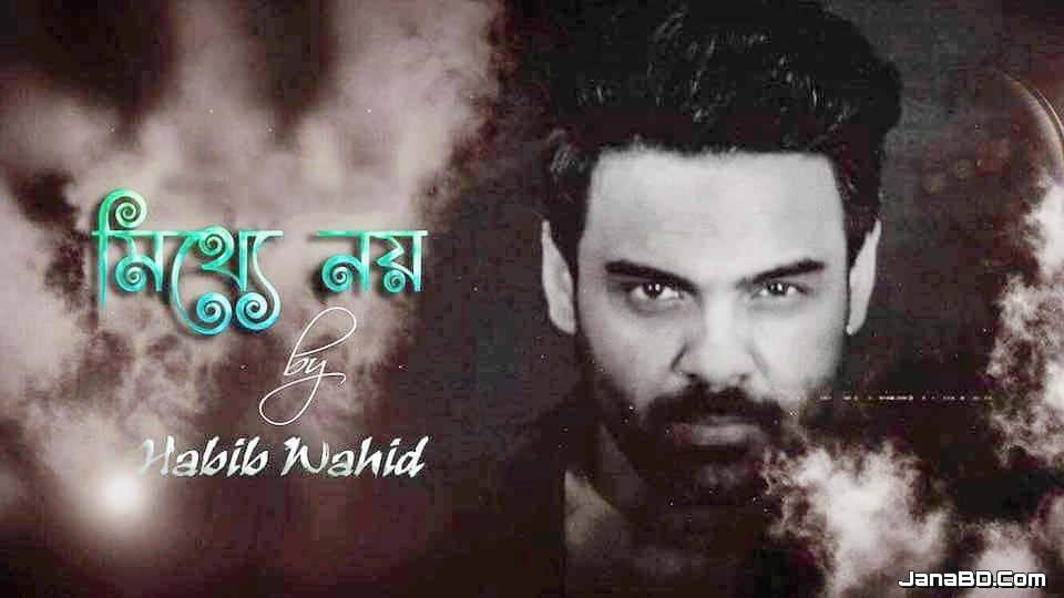 Mitthe Noy Lyrics - Habib Wahid   Bangla Song 2017