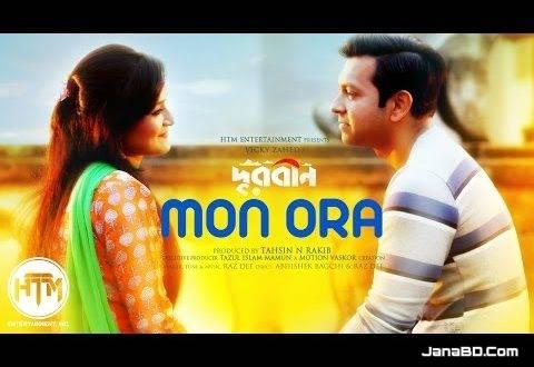 Mon Ora Lyrics - Durbeen (Bangla Short Film) | Tahsan, Nadia