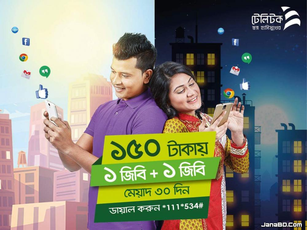 Teletalk Day Night internet package 1GB + 1GB Data at 150 Tk