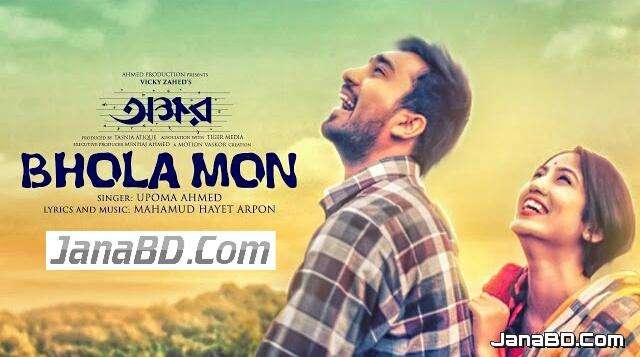 Bhola Mon Lyrics - Okkhor (Bangla Short Film) | Jovan, Safa Kabir