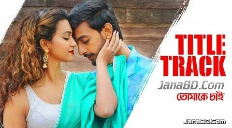 TOMAKE CHAI Title Song Lyrics   Arijit Singh   Tomake Chai (2017)
