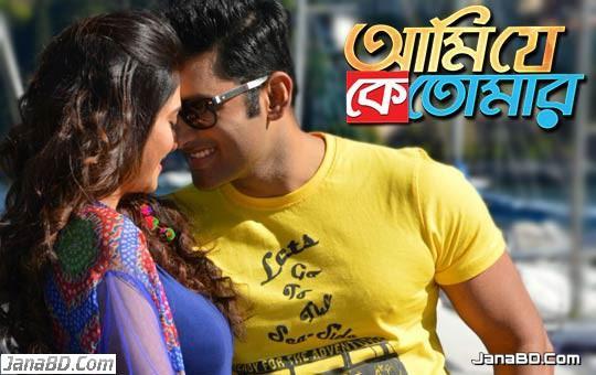 Ami Je Ke Tomar Lyrics (Title Song) | Armaan Malik | Ankush & Nusrat
