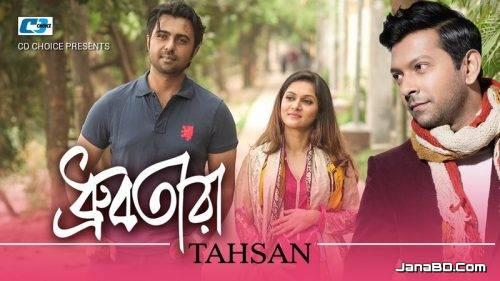 Dhrubotara Lyrics | Tahsan | Thikana (Drama)