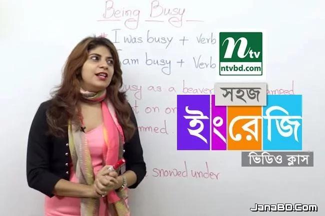 'ব্যস্ত আছি' ইংরেজিতে কীভাবে প্রকাশ করবেন!