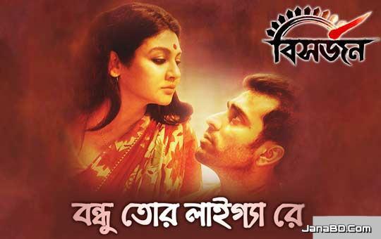 Bondhu Tor Laaigya Re Lyrics | Bishorjon | Kalikaprasad