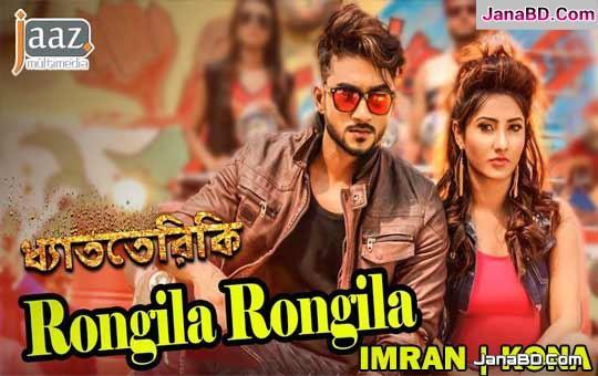 RONGILA RONGILA LYRICS   Imran & Kona   Dhat Teri Ki