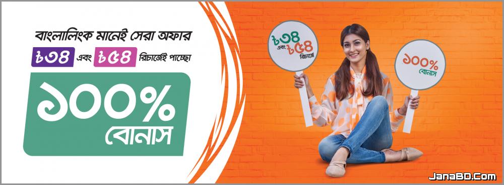 Banglalink 100% Bonus On Recharge!