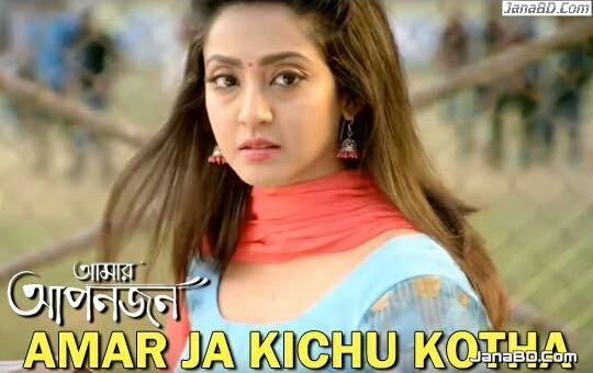 Amar Ja Kichu Kotha Lyrics | Amar Aponjon | Anweshaa