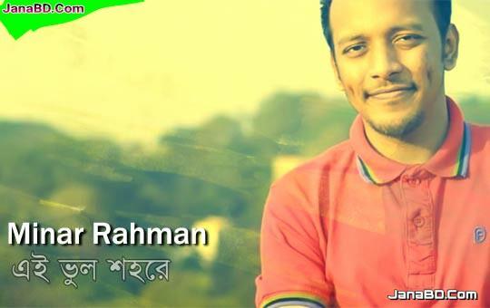 Bhul Shohore Lyrics | Minar Rahman | New Bangla Song 2017