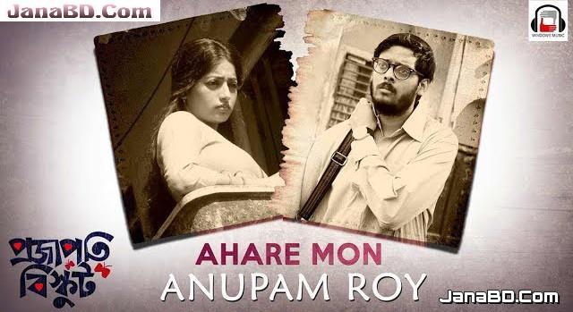 Ahare Mon Lyrics | Anupam Roy | Projapoti Biskut