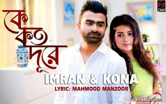 Ke Koto Dure Lyrics | Imran & Kona | New Bangla Song 2017
