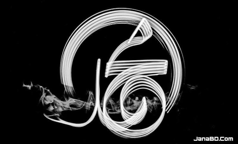 মহানবী (সা.)-এর রসবোধ