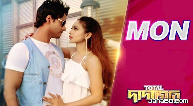 Mon Lyrics | Total Dadagiri | Yash Dasgupta, Mimi Chakraborty