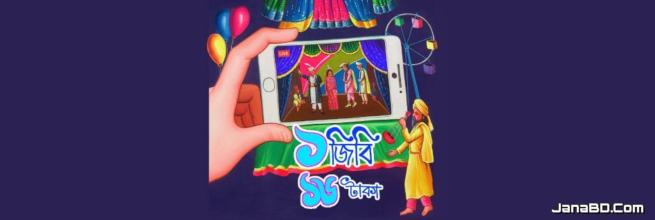 Grameenphone Pohela Boishakh Offer 2018!