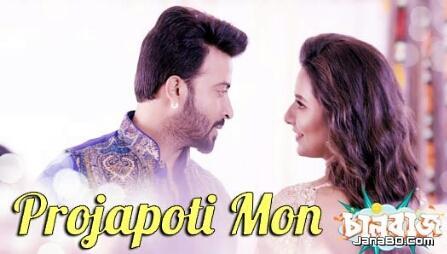 Projapoti Mon Lyrics | Chaalbaaz | Shakib Khan, Subhasree
