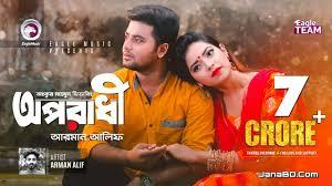 OPORADHI ( অপরাধী ) BANGLA LYRICS - ARMAN ALIF