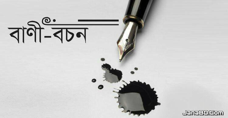 আজকের বাণী : ২৪ অক্টোবর, ২০১৮