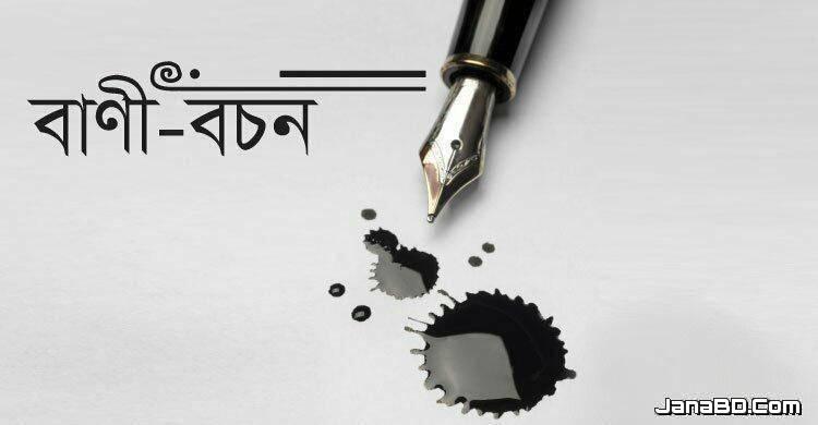 আজকের বাণী : ১৩ নভেম্বর, ২০১৮