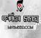 একুশের কবিতা - মহাদেব সাহা