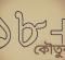ক*ডম বানিয়ে ভারতে পাঠাই - ১৮+ কৌতুক